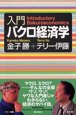 入門バクロ経済学