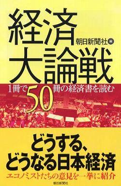 経済大論戦―1冊で50冊の経済書を読む