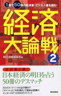 経済大論戦〈2〉―1冊で50冊の経済書・ビジネス書を読む