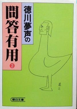 徳川夢声の問答有用 〈2〉
