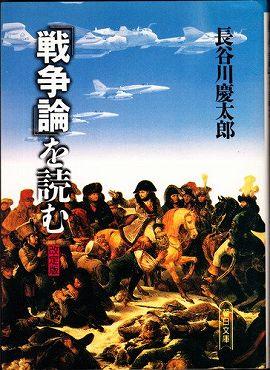 「戦争論」を読む