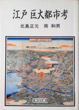 江戸巨大都市考