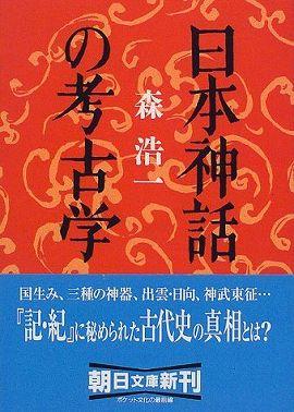 日本神話の考古学