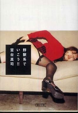野獣系でいこう!! (朝日文庫)