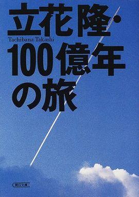 立花隆・100億年の旅