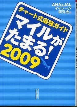 マイルがたまる!〈2009〉―チャート式最強ガイド