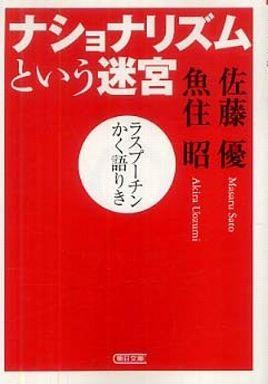 ナショナリズムという迷宮―ラスプーチンかく語りき (朝日文庫)