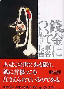 銭金について (朝日文庫)
