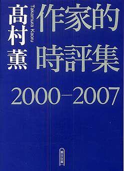 作家的時評集〈2000‐2007〉
