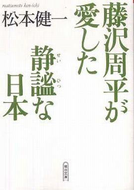 藤沢周平が愛した静謐な日本