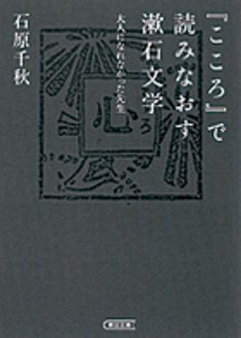 『こころ』で読みなおす漱石文学―大人になれなかった先生