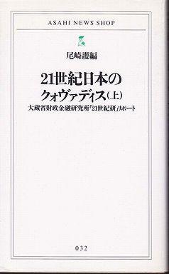 21世紀日本のクォヴァディス〈上〉―大蔵省財政金融研究所「21世紀研」リポート