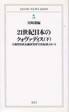 21世紀日本のクォヴァディス 〈下〉 - 大蔵省財政金融研究所「21世紀研」リポート