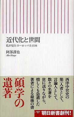 近代化と世間―私が見たヨーロッパと日本