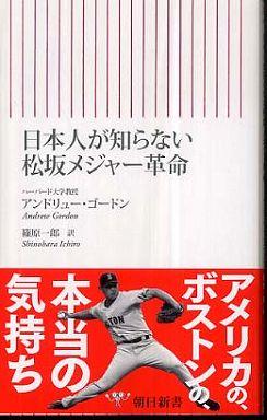 日本人が知らない松坂メジャー革命
