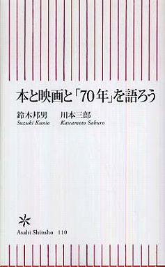 本と映画と「70年」を語ろう