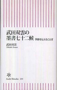 武田双雲の墨書七十二候―季節を伝えることば