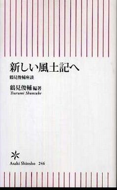新しい風土記へ―鶴見俊輔座談