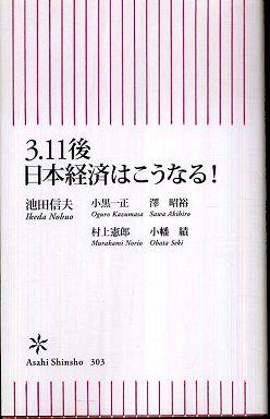 3.11後日本経済はこうなる!