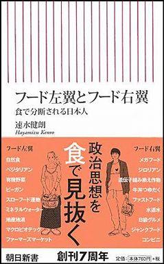 フード左翼とフード右翼―食で分断される日本人