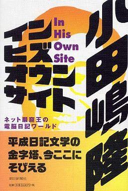 イン・ヒズ・オウン・サイト―ネット巌窟王の電脳日記ワールド
