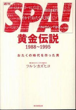 「週刊SPA!」黄金伝説 1988~1995―おたくの時代を作った男