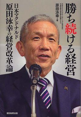 勝ち続ける経営―日本マクドナルド原田泳幸の経営改革論