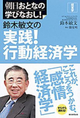 鈴木敏文の実践!行動経済学 - 経営学