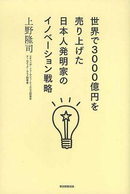 世界で3000億円を売り上げた日本人発明家のイノベーション戦略