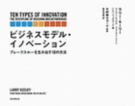 ビジネスモデル・イノベーション―ブレークスルーを起こすフレームワーク10
