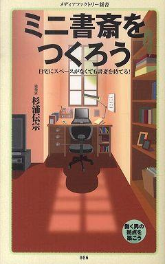 ミニ書斎をつくろう―自宅にスペースがなくても書斎を持てる!
