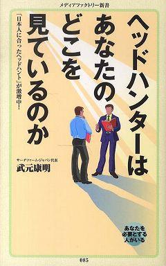 ヘッドハンターはあなたのどこを見ているのか―「日本人に合ったヘッドハント」が激増中!