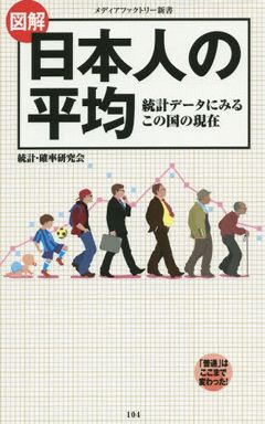 図解 日本人の平均―統計データにみるこの国の現在