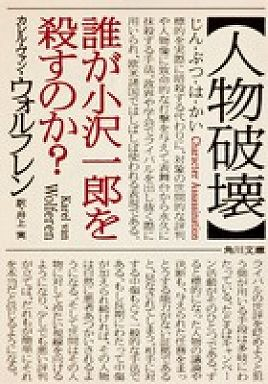 人物破壊―誰が小沢一郎を殺すのか?