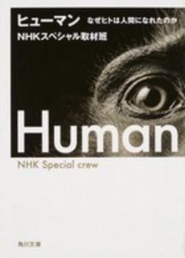 ヒューマン―なぜヒトは人間になれたのか