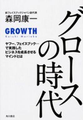 グロースの時代―ヤフー、フェイスブック…で実践したビジネスを成長させるマインドとは