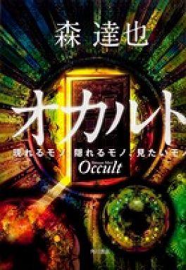 オカルト―現れるモノ、隠れるモノ、見たいモノ