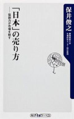 「日本」の売り方―協創力が市場を制す