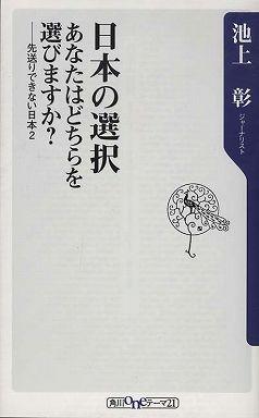 日本の選択 あなたはどちらを選びますか?―先送りできない日本〈2〉