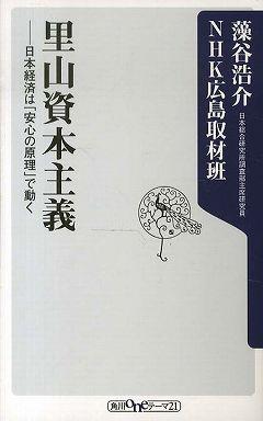 里山資本主義―日本経済は「安心の原理」で動く