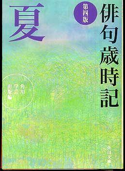 俳句歳時記 夏 (第4版)