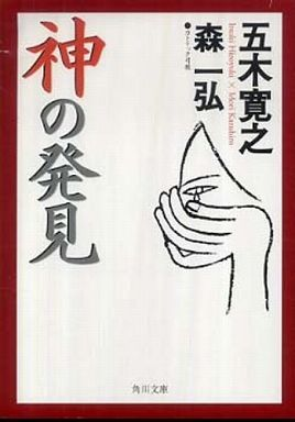 神の発見 (角川文庫)