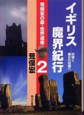 荒俣宏の裏・世界遺産〈2〉イギリス魔界紀行―妖精と魔女の故郷へ