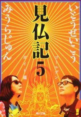 見仏記〈5〉ゴールデンガイド篇