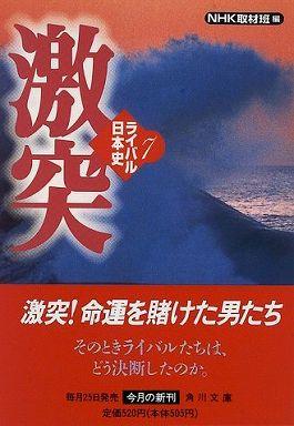 激突―ライバル日本史〈7〉
