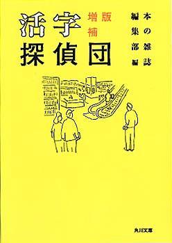 活字探偵団 (増補版)