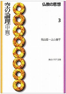 空の論理「中観」―仏教の思想〈3〉