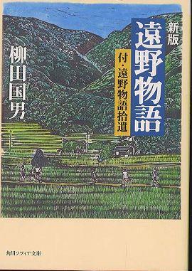 遠野物語―付・遠野物語拾遺 (新版)