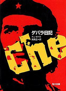 ゲバラ日記 (改版)