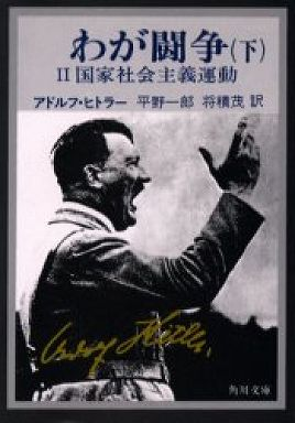 わが闘争 〈下〉 - 完訳 (改版)